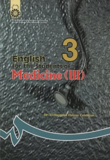www.payane.ir - English for the students of medicine III