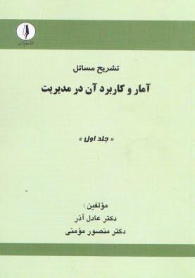www.payane.ir - تشريح مسائل آمار و كاربرد آن در مديريت