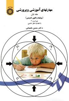 www.payane.ir - مهارتهاي آموزشي و پرورشي: (روشها و فنون تدريس)