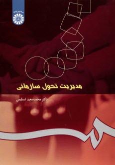 www.payane.ir - مديريت تحول سازماني