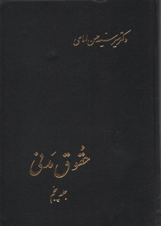 www.payane.ir - حقوق مدني در: طلاق - متعه - اولاد - خانواده - انفاق - حجر و قيمومت