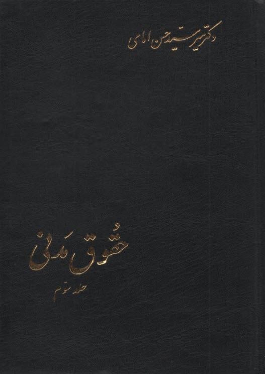 www.payane.ir - حقوق مدني: در شفعه، وصايا و ارث