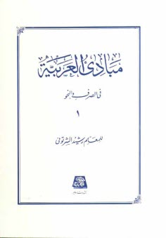 www.payane.ir - مبادي العربيه: في الصرف و النحو