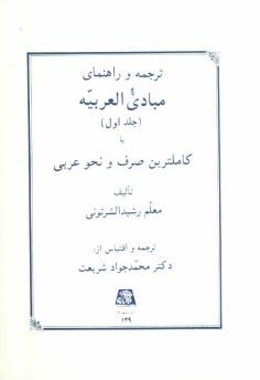 www.payane.ir - ترجمه و راهنماي مباديالعربيه، يا، كاملترين صرف و نحو عربي