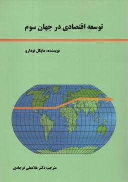 www.payane.ir - توسعه اقتصادي در جهان سوم
