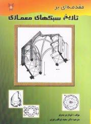 www.payane.ir - مقدمهاي بر تاريخ سبكهاي معماري