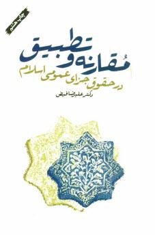 www.payane.ir - مقارنه و تطبيق در حقوق جزاي عمومي اسلام