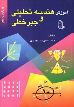 www.payane.ir - آموزش هندسه تحليلي و جبر خطي دوره پيشدانشگاهي نظام جديد