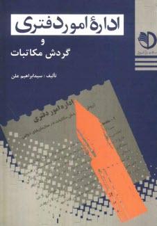 www.payane.ir - اداره امور دفتري (روشهاي گردش مكاتبات در سازمانهاي دولتي) (با آخرين اصلاحات و تغييرات)