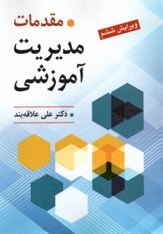 www.payane.ir - مقدمات مديريت آموزشي