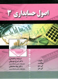 www.payane.ir - اصول حسابداري (3) (حسابداري مديريت)