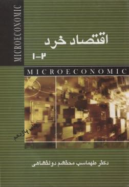 www.payane.ir - كتاب درسي در اقتصاد خرد 1 و 2