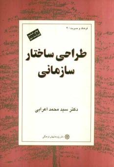 www.payane.ir - طراحي ساختار سازماني