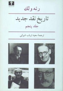 www.payane.ir - تاريخ نقد جديد