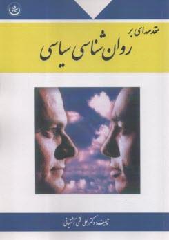 www.payane.ir - مقدمهاي بر روانشناسي سياسي