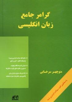 www.payane.ir - گرامر جامع زبان انگليسي = A comprehensive grammar of English