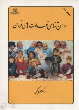www.payane.ir - روانشناسي تفاوتهاي فردي