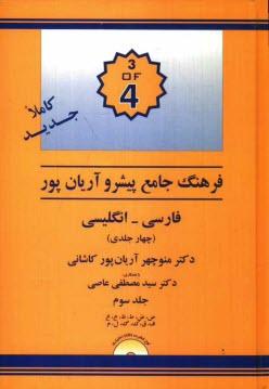 www.payane.ir - فرهنگ جامع پيشرو آريانپور: فارسي - انگليسي