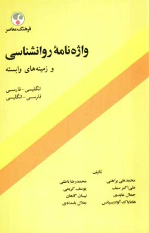 www.payane.ir - واژهنامه روانشناسي و زمينههاي وابسته: فارسي ـ انگليسي