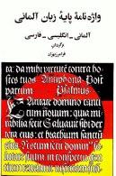 www.payane.ir - واژهنامه پايه زبان آلماني: آلماني - انگليسي - فارسي = Grundwortschatz deutsch