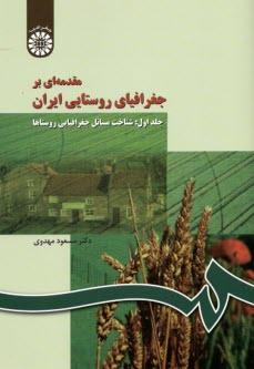 www.payane.ir - مقدمهاي بر جغرافياي روستايي ايران: شناخت مسائل جغرافيايي روستاها