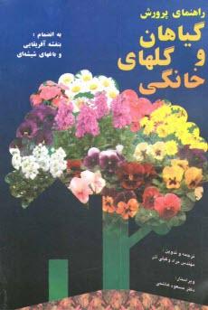 www.payane.ir - راهنماي پرورش گياهان و گلهاي خانگي: بهانضمام بنفشه آفريقايي و باغهاي شيشهاي