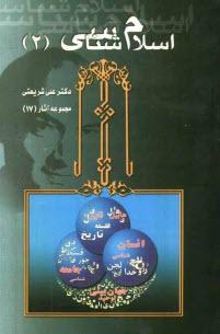 www.payane.ir - اسلامشناسي