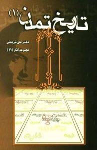 www.payane.ir - تاريخ تمدن