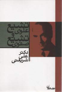 www.payane.ir - تشيع علوي و تشيع صفوي