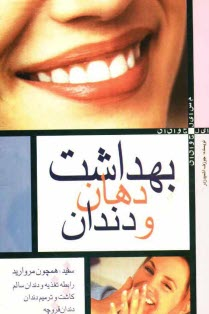 www.payane.ir - بهداشت دهان و دندان