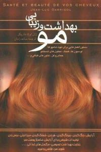 www.payane.ir - بهداشت و زيبايي مو: مراقبتها و درمان طبيعي براي مو و پوست سر