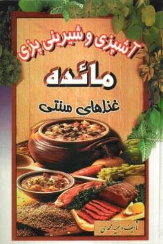 www.payane.ir - آشپزي و شيرينيپزي مائده