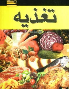 www.payane.ir - تغذيه