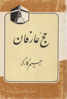 www.payane.ir - حج عارفان