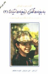 www.payane.ir - به بچهها گفتن، از بچهها شنيدن: در خانه و مدرسه با كودكان چگونه سخن بگوييم