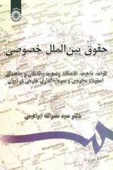www.payane.ir - حقوق بينالملل خصوصي: كليات، تابعيت، اقامتگاه، وضعيت بيگانگان و پناهندگي، استرداد مجرمين، و سرمايهگذاري خارجي در ايران