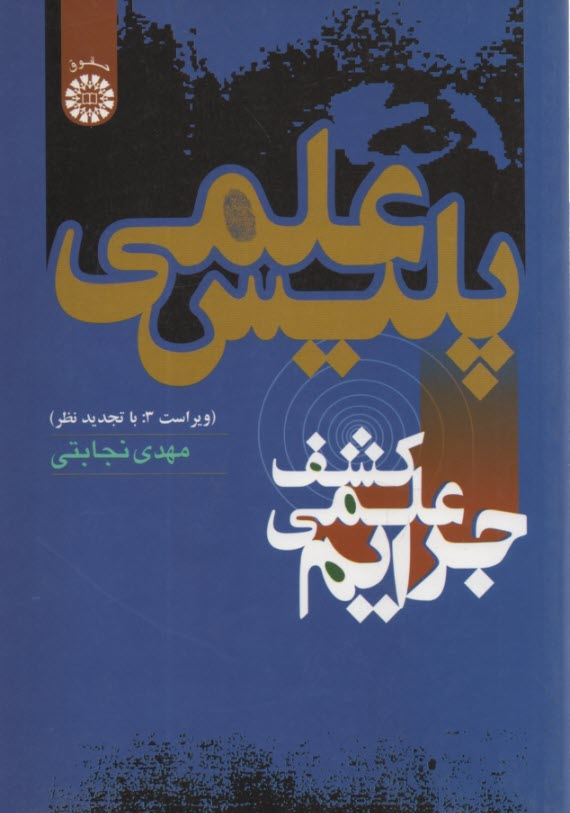 www.payane.ir - پليس علمي (كشف علمي جرايم)