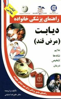 www.payane.ir - ديابت شيرين (مرض قند)