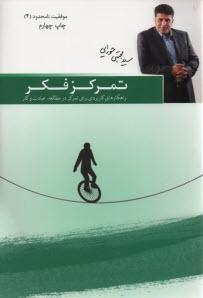 www.payane.ir - مطالعه موفق با تمركز