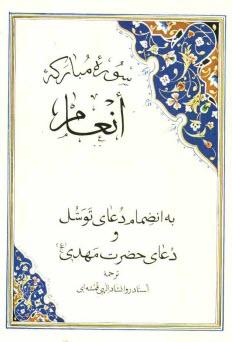 www.payane.ir - سوره مباركه انعام به انضمام دعاي توسل و دعاي حضرت مهدي (عج)
