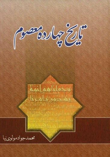 www.payane.ir - تاريخ چهارده معصوم (ع)