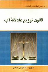 www.payane.ir - قانون توزيع عادلانه آب: با آخرين اصلاحات و الحاقات