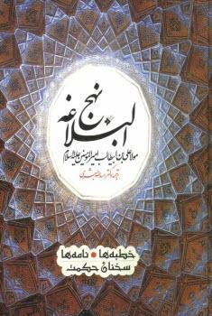www.payane.ir - نهجالبلاغه مولا علي بن ابيطالب اميرالمومنين (ع)
