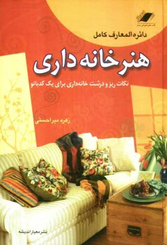 www.payane.ir - دايرهالمعارف كامل هنر خانهداري (نكات ريز و درشت خانهداري براي يك كدبانو)