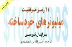www.payane.ir - 21 رمز ميليونرهاي خودساخته: دستيابي به استقلال مالي سريعتر و آسانتر از آنچه تصور ميكنيد