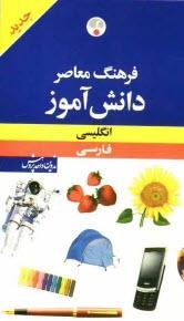 www.payane.ir - فرهنگ معاصر دانشآموز انگليسي - فارسي
