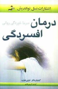 www.payane.ir - درمان افسردگي (سرماخوردگي رواني)