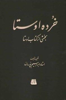 www.payane.ir - خرده اوستا: بخشي از كتاب اوستا