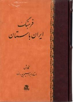www.payane.ir - فرهنگ ايران باستان