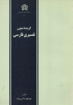 www.payane.ir - گزيده متون تفسيري فارسي